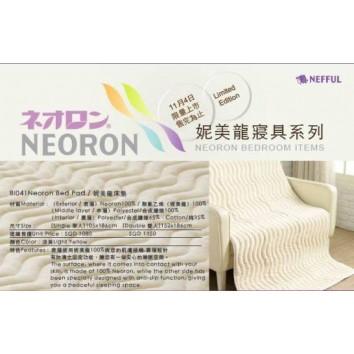 BI041 Neoron Bed Pad
